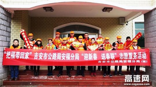 江西安福公路分局组织开展送春联活动
