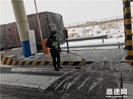 甘肃景泰高速公路收费所大靖收费站众志成城迎战冰雪保高速公路平安畅通