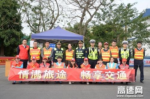 """广西高速""""路警企""""共建支部联合开展""""情满旅途""""志愿服务活动"""