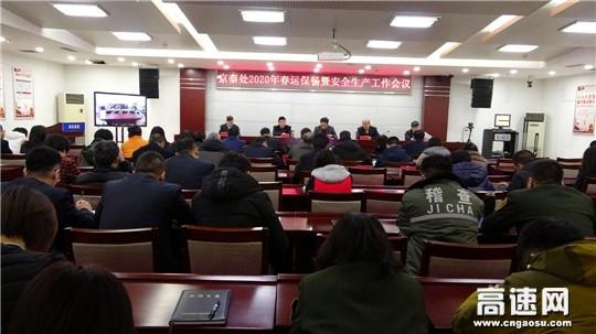 河北高速京秦处召开春运保畅暨安全生产工作视频会