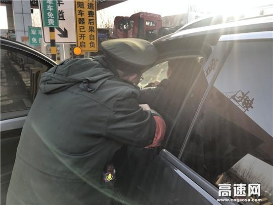 河北高速姚官屯收费站志愿者帮助司机寻找丢失通行卡