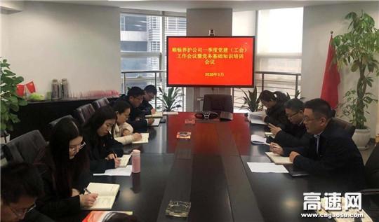 浙江顺畅养护召开一季度党建(工会)工作会议暨党务基础知识培训