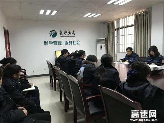 湖南高速长沙处长龙收费站召开关于正风肃纪确保全站2020年春节风清气正专题会议