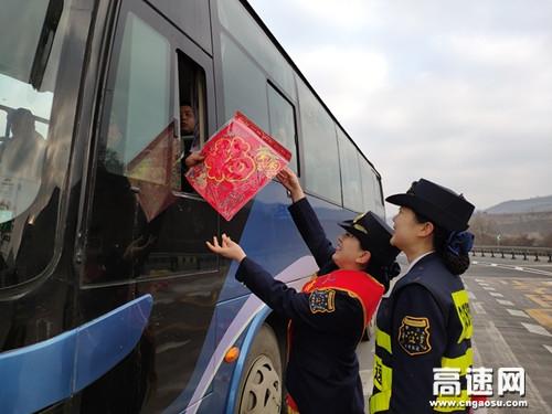 """甘肃:宝天高速天水南站开展送万""""福""""活动"""