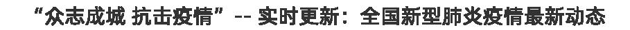 """""""�志成城 抗�粢咔椤�-- ���r更新:全��新型肺炎疫情最新��B"""