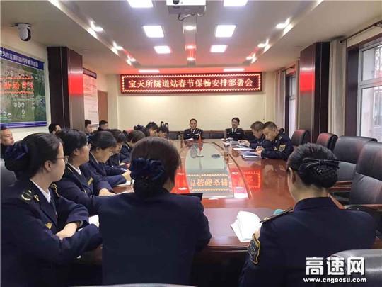 甘肃宝天收费所隧道管理站开展春节保畅安排部署会议