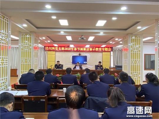 甘肃泾川所党支部强化节前警示教育确保廉洁安全过节