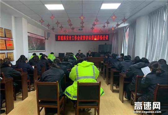 甘肃庆城所庆城收费站全力以赴做好春节保通保畅工作