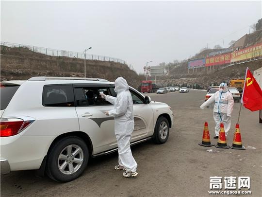 甘肃庆城所庆城收费站以疫情为令坚决打赢疫情防控阻击战