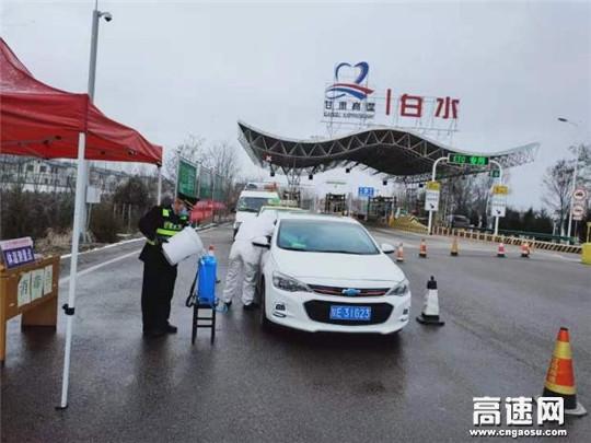 甘肃泾川高速公路收费所众志成城、齐心协力抗疫情