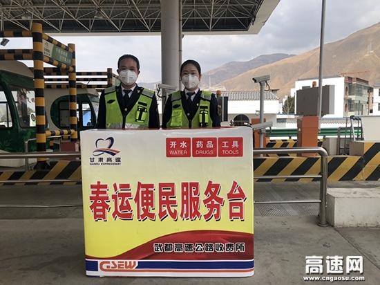 甘肃省陇南高速公路处全力做好疫情防控工作