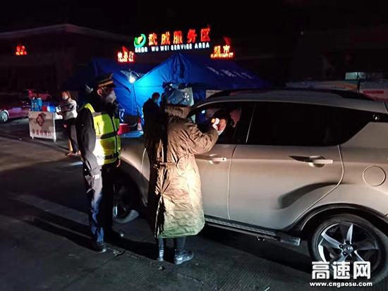 甘肃:武威、凉州高速路政大队积极动作迎接春运返程高峰坚决打赢防疫攻坚战