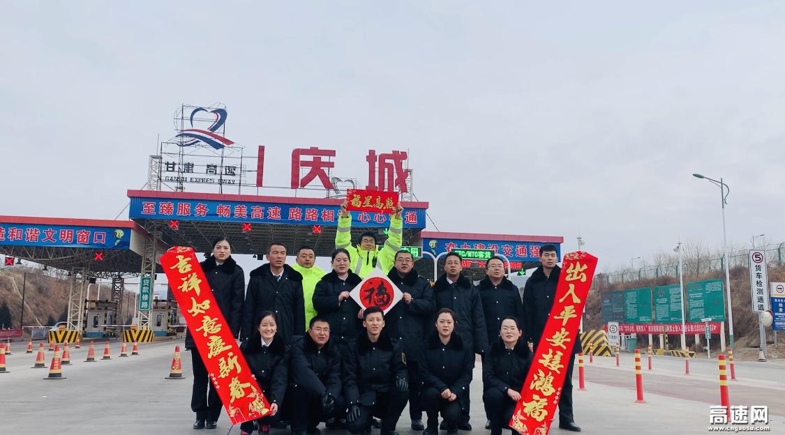 甘肃:庆城收费站张灯结彩 喜气洋洋迎新年
