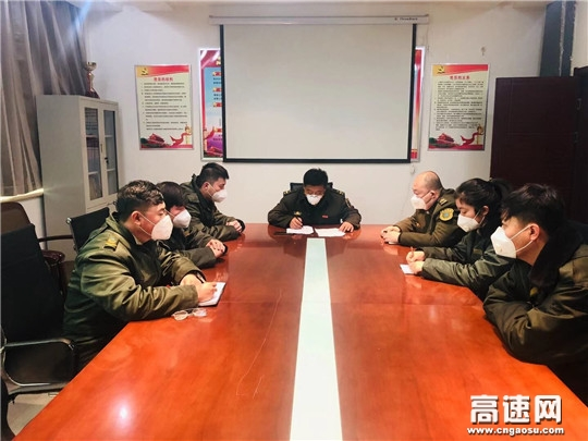河北沧廊(京沪)高速姚官屯收费站召开应对疫情专题会议