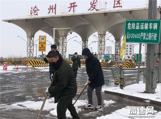 河北沧廊高速开发区收费站志愿者扫雪保畅通