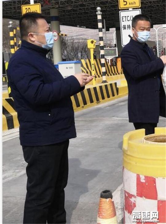 甘肃甘谷高速公路收费所领导到武山收费站检查指导疫情防控工作