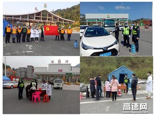 广西高速公路发展中心柳州分中心东兰大队全力以赴 坚守疫情防控一线