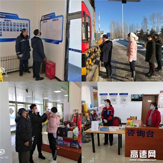内蒙古公路交通投资发展有限公司呼伦贝尔分公司领导班子春节看望慰问坚守岗位的一线员