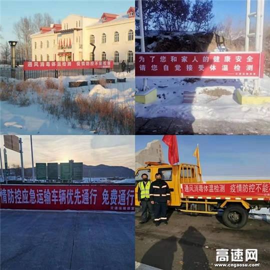 内蒙古公路交通投资发挥职能有限公司呼伦贝尔分公司积极做好新型冠状病毒肺炎疫情宣传工作
