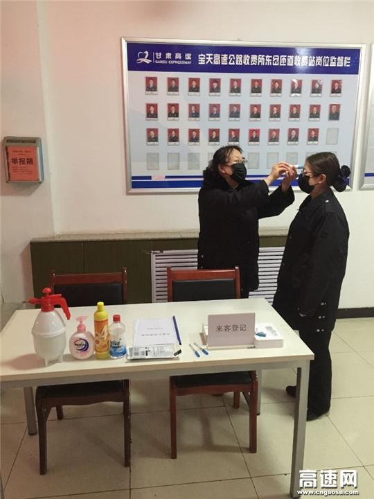 甘肃宝天高速东岔收费站做好疫情防控工作