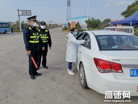 广西自治区高速公路发展中心玉林分中心藤县大队持续开展辖区疫情防范工作