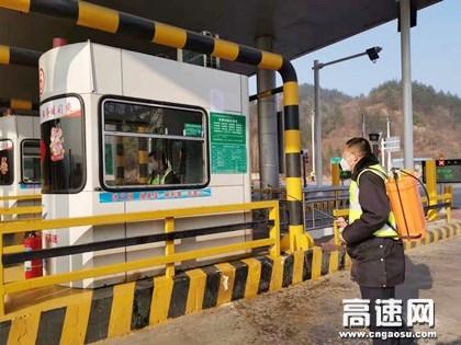 陕西交通集团商界分公司商南西收费站积极行动全力做好疫情防控工作