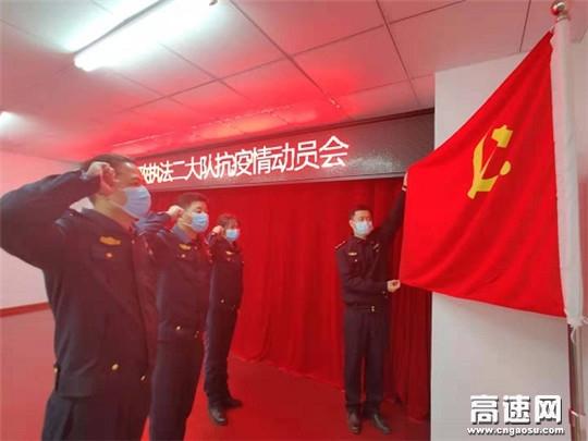 """广西高速路政武鸣路政执法二大队党员干部共同奋战在抗""""疫""""前线"""