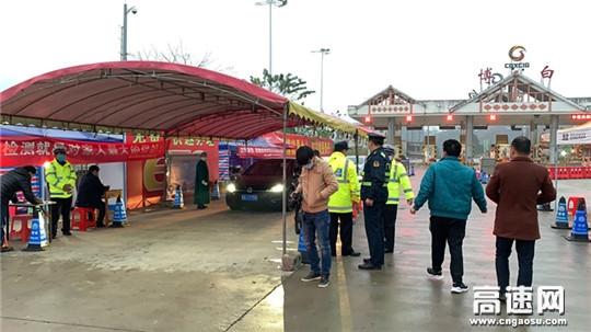 广西自治区高速公路发展中心玉林分中心博白大队持续协助地方政府做好高速公路出口疫情防控工作