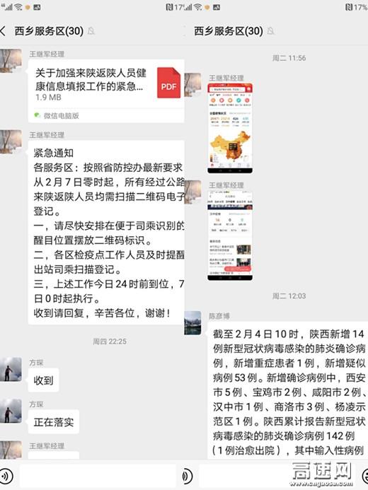 陕西高速集团西乡服务区多项措全面做好疫情防控宣传工作