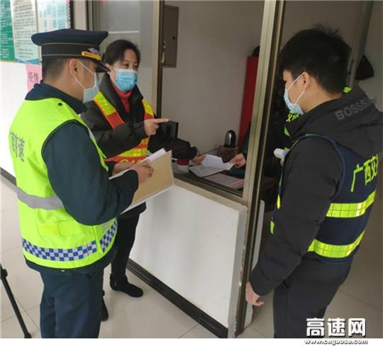 广西高速公路发展中心玉林分中心平南大队加强服务区疫情防控工作检查