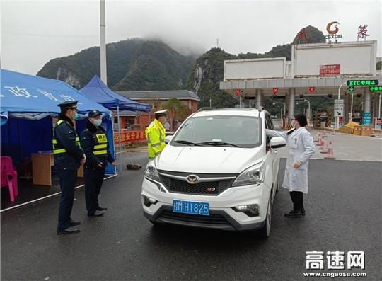 广西自治区高速公路发展中心柳州分中心东兰大队万众一心,众志成城,全力阻击疫情