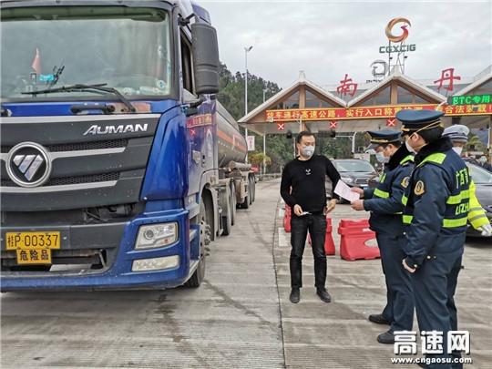 广西高速公路发展中心柳州分中心南丹大队为生产物资运输车辆开启绿色通道