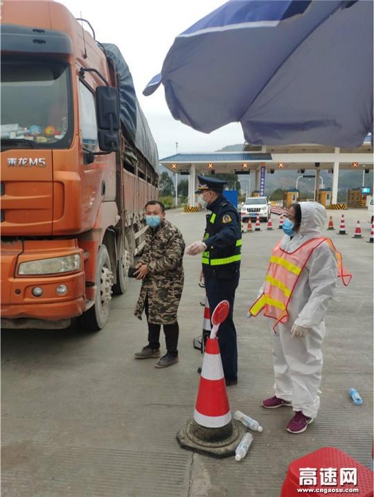 广西高速公路发展中心玉林分中心平南大队严防死守共击疫情