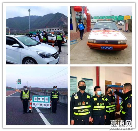 陕西高速西略路政大队四举措全面做好新型冠状病毒疫情防控工作