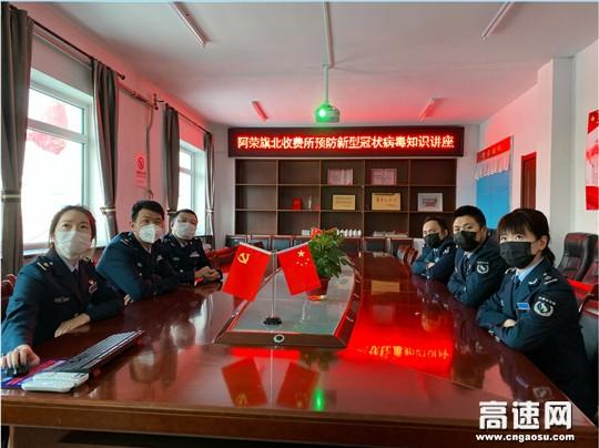 内蒙古公路阿荣旗北通行费收费所开展预防新型冠状病毒知识讲座