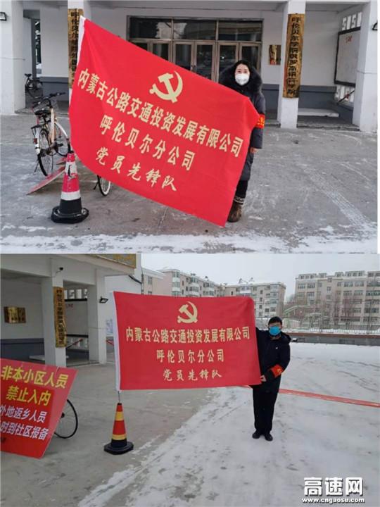 内蒙古公路交通投资发展有限公司呼伦贝尔分公司机关党支部党员先锋队在行动