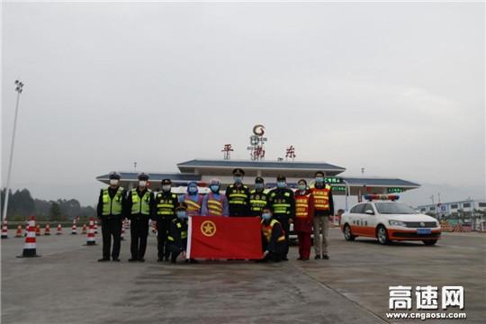 广西高速公路发展中心玉林分中心平南大队组织青年团员联合开展疫情防控工作