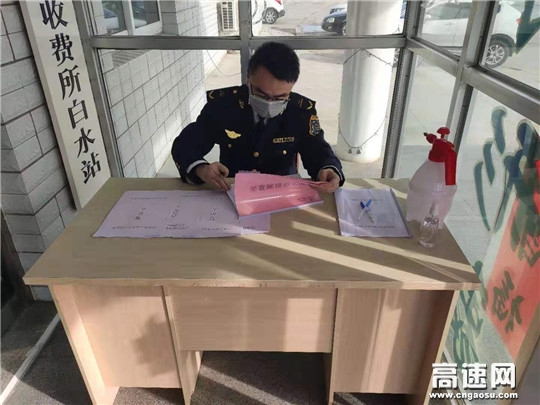 甘肃泾川所白水收费站持续发力加强疫情防控工作