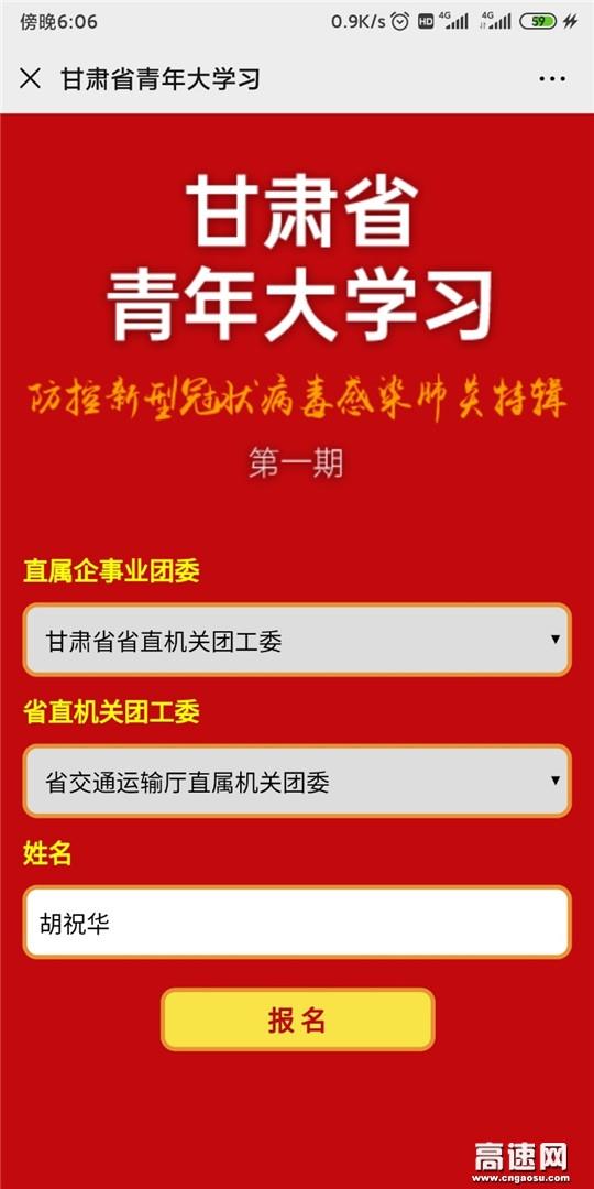 """庆城所团支部开展""""甘肃青年大学习""""网上主题团日活动"""