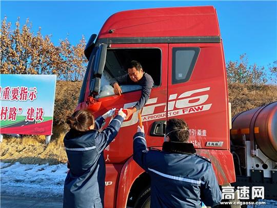 内蒙古公路阿荣旗北收费所给过往司机送温暖