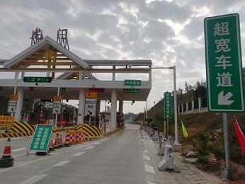 广西自治区高速公路发展中心玉林分中心浦北大队积极开展复产复工安全督导工作