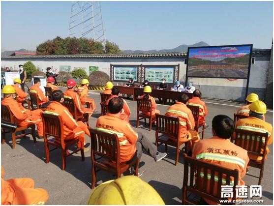 浙江顺畅养护衢州项目部开启安全教育培训新模式