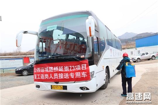 """延崇高速河北段Z3合同段""""点对点""""接送劳务人员进场"""