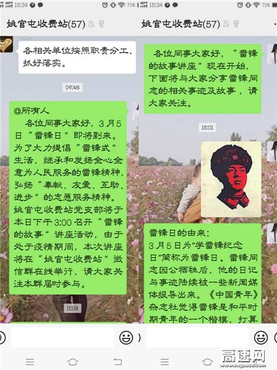 """河北沧廊高速姚官屯收费站党支部开展""""雷锋的故事""""微信讲座活动"""
