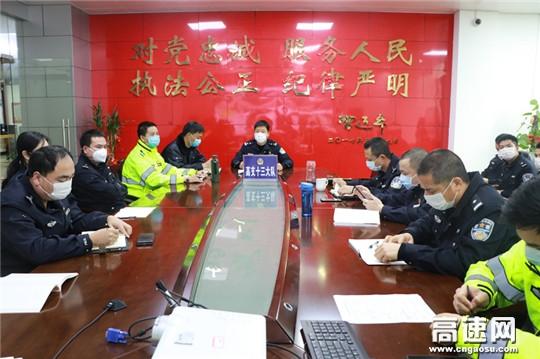 广西高速交警十三大队召开廉洁从警思想教育会议