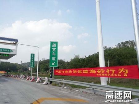 广西高速公路发展中心玉林分中心浦北大队积极开展打击非法运输海砂宣传活动