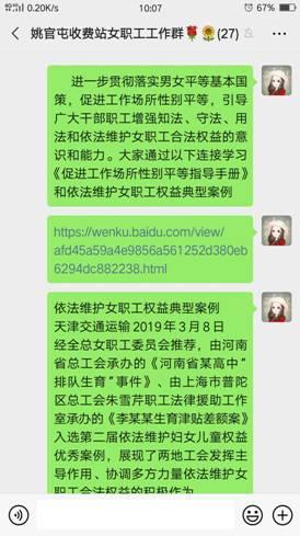 河北沧廊(京沪)高速姚官屯收费站工会开展女职工维权知识竞赛活动