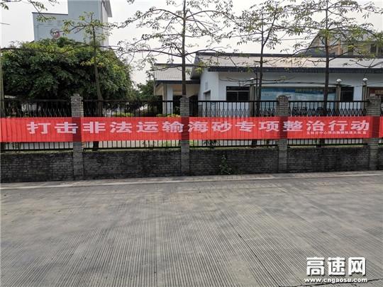 广西高速公路发展中心玉林分中心博白大队营造打击非法运输海砂专项整治行动氛围