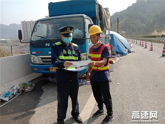 """广西高速公路发展中心柳州分中心东兰大队提出""""三要""""压实疫情期间施工单位主体责任"""