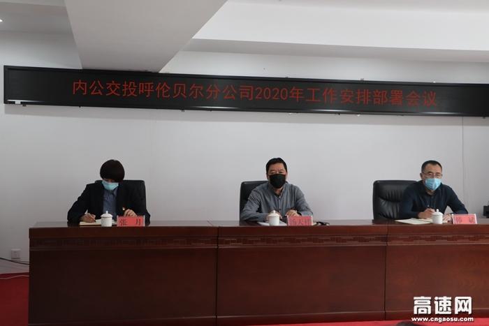 内蒙古公交投呼伦贝尔分公司召开2020年工作安排部署会议